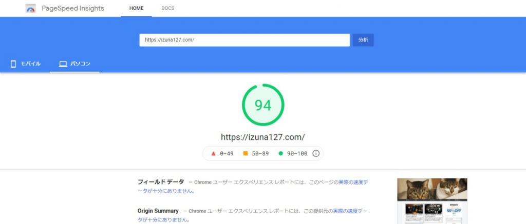 PageSpeed Insights リザルト画面