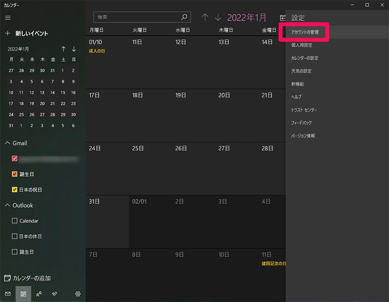 Windowsカレンダー アカウントの管理