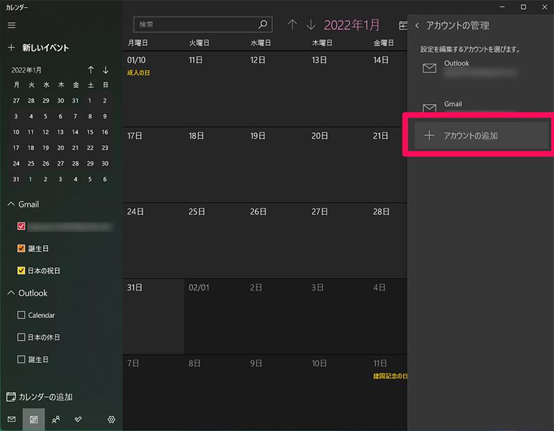 Windowsカレンダー アカウントの追加