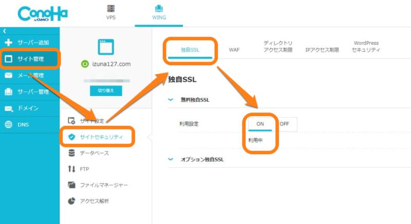サーバー管理画面