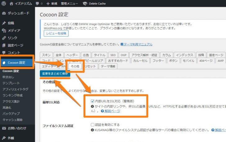 Cocoon設定画面 SSL