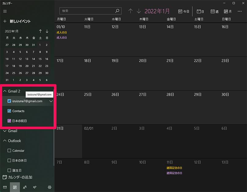 Windowsカレンダー