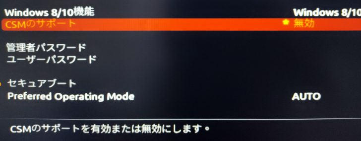 BIOS・CSM