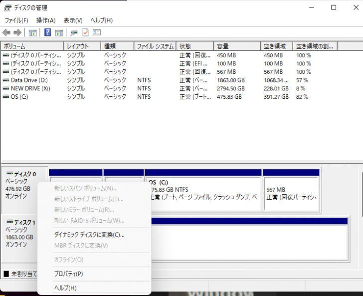 Windowsディスクの管理