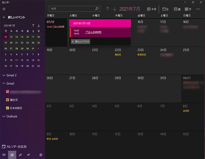 Windowsカレンダーに予定を入力