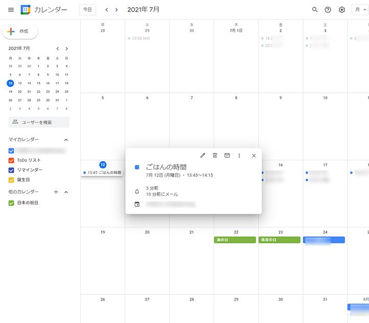 Googleカレンダーに反映される
