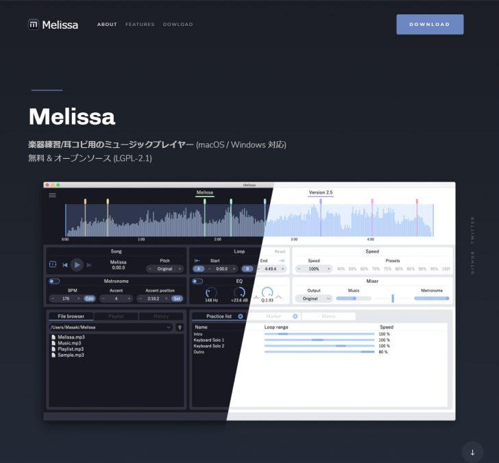 Melissa公式サイト