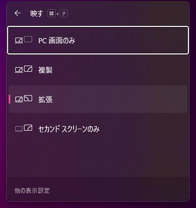Win+P