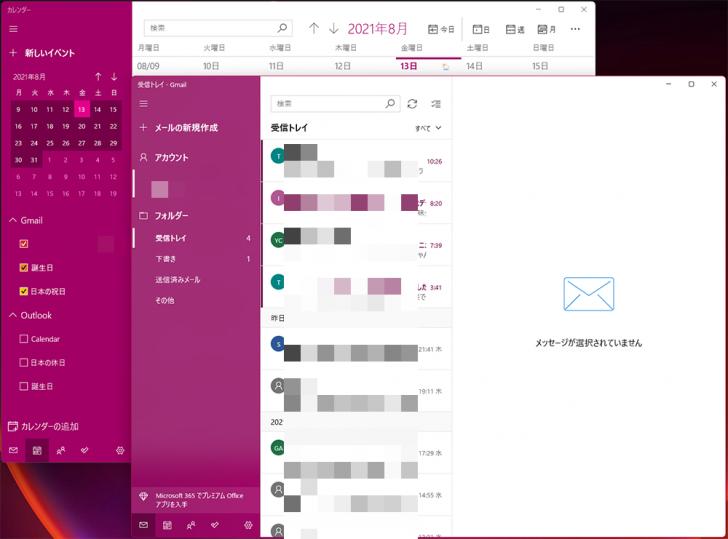 メールとカレンダー