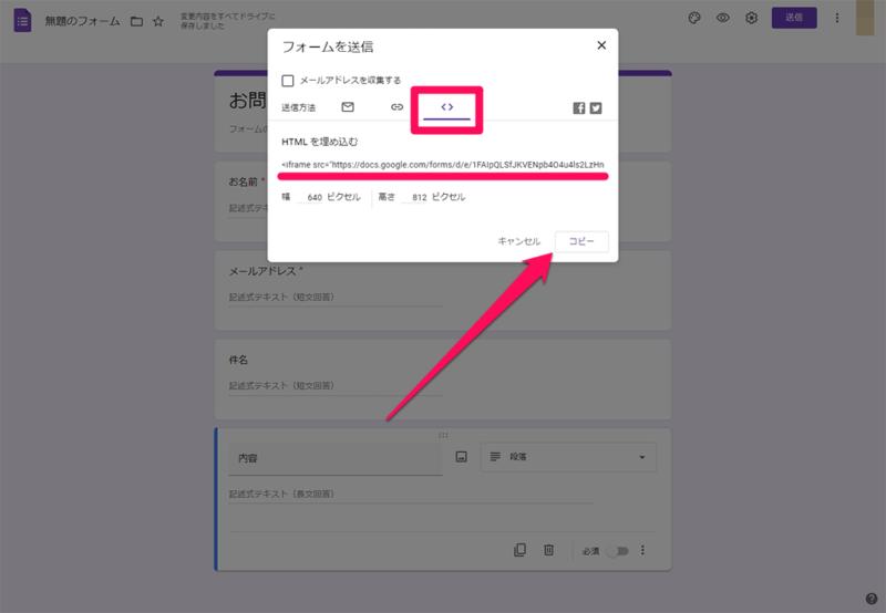 「送信方法」の欄で「< >」を選択するとHTMLタグが出力されるので、右下の「コピー」を押してWordPressに貼り付ける。