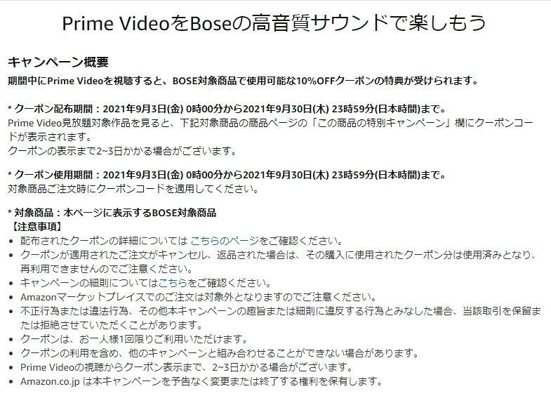 Prime Video キャンペーン