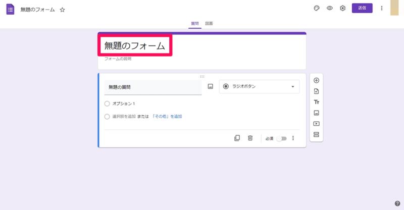 「無題のフォーム」の部分をクリックすると文字入力モードになるので「お問い合わせ」に書き換える。