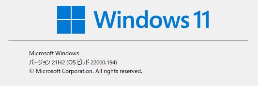 Windowsバージョン表示