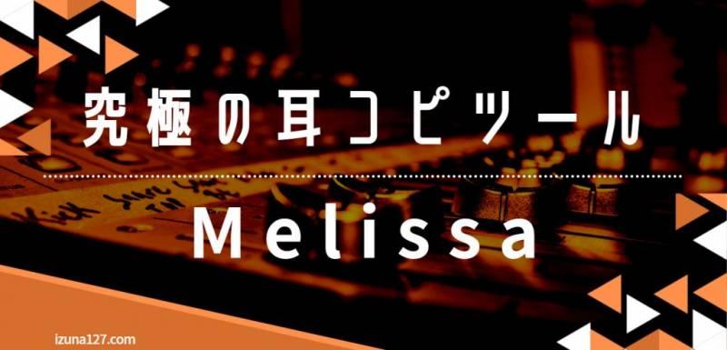 「Melissa」究極の耳コピアプリの活用法【DTM】