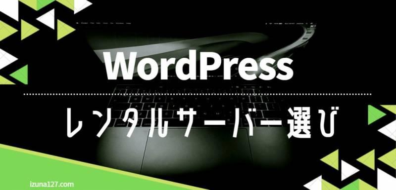 今からブログを始める人のための「おすすめサーバー」【WordPress】