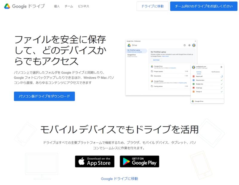 Googleドライブ公式サイト