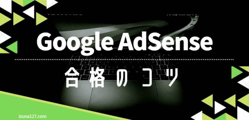 Googleアドセンス 審査合格への対策とアドバイス