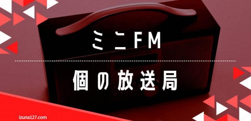 【ミニFM】80~90年代ミニマムに流行った「個」の情報発信