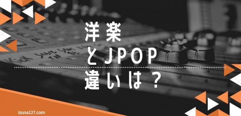 海外(洋楽)とJPOP サウンドの違いとは【DTM】