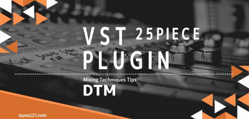 おすすめ定番VSTプラグイン25選 プロも使ってる時短ツール 【DTM】