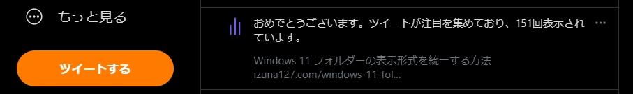 ツイートの反応