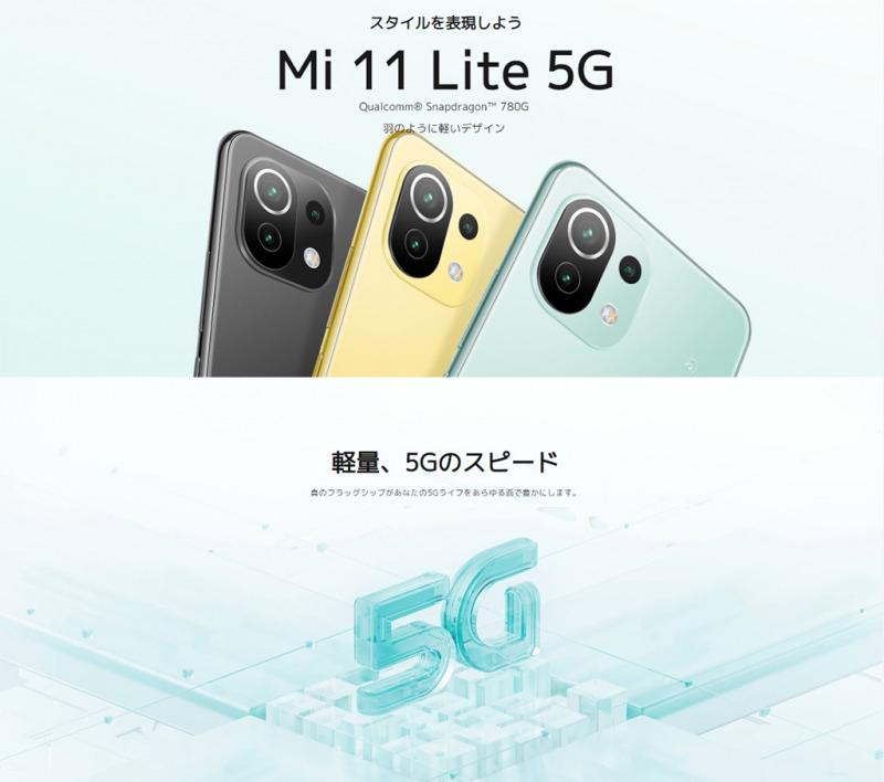 Mi 11 Lite 5Gスペック