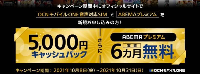 お得にスマホを入手して、無料でABEMAプレミアムを見て、現金5,000円をもらうキャンペーン