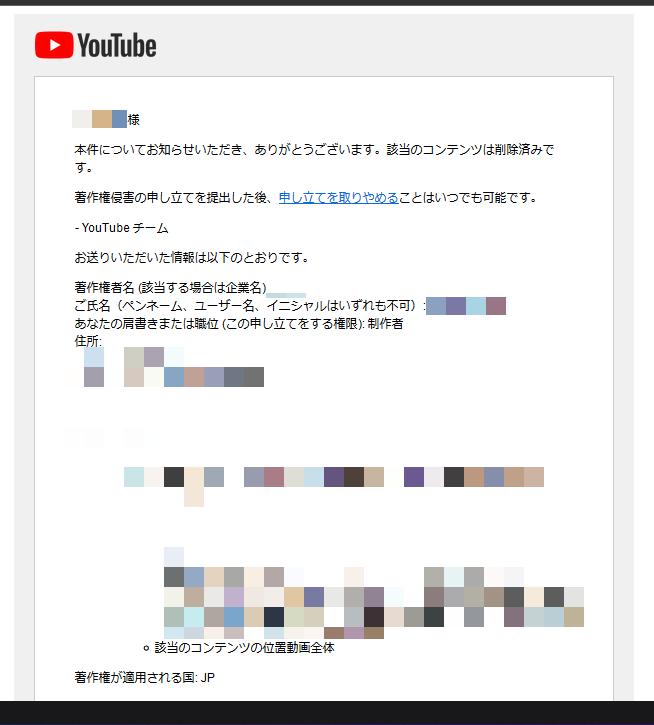 削除報告のメール