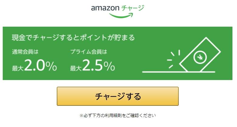 Amazonギフトチャージ