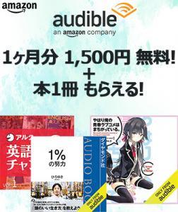 1ヶ月分 1500円無料!