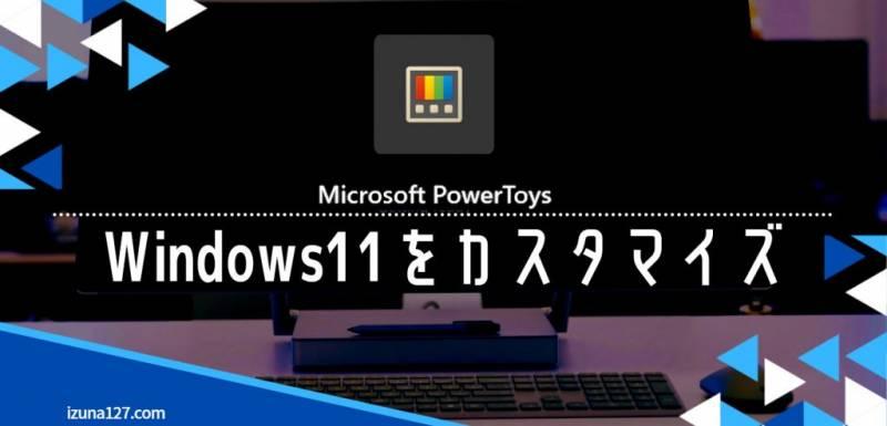 Windows11をカスタマイズ
