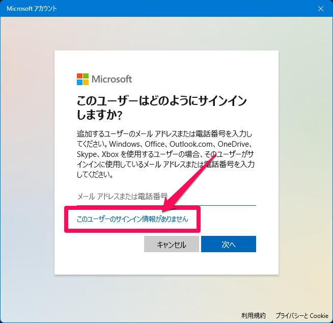 Microsoft アカウント 画面