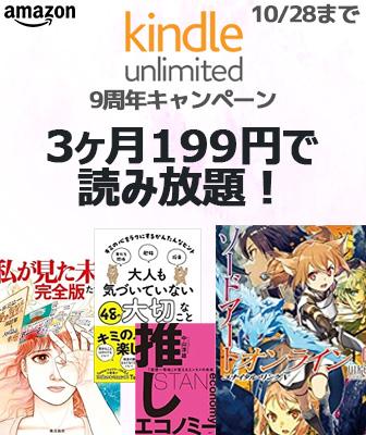 Kindle 3ヶ月199円