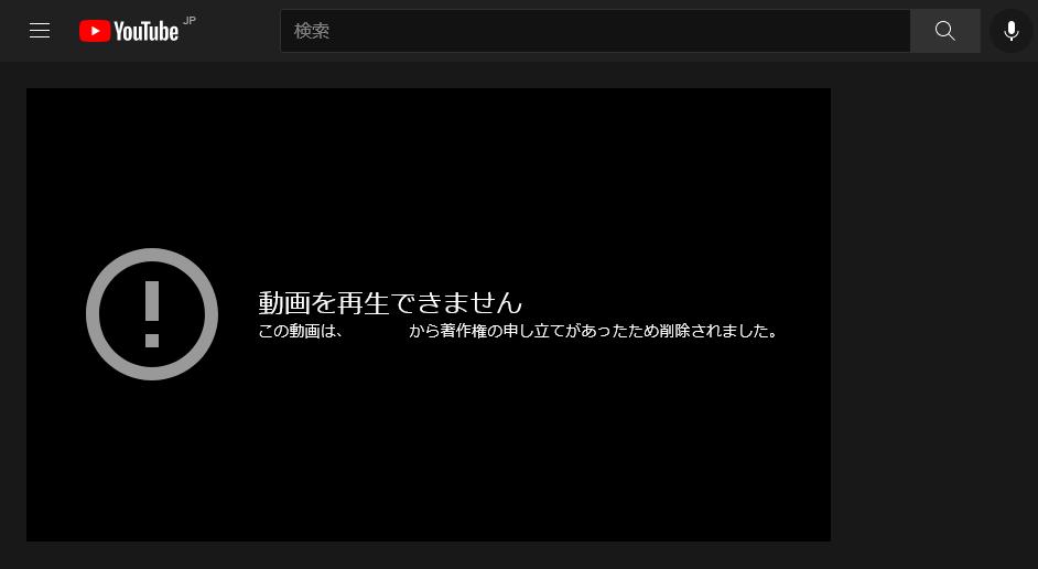 動画を再生できません。この動画は著作権の申し立てがあったため削除されました。